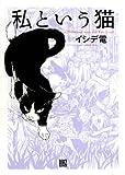 私という猫 / イシデ 電 のシリーズ情報を見る