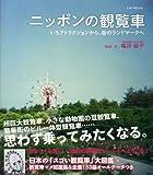 ニッポンの観覧車 (イカロス・ムック) 画像