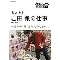 プロフェッショナル 仕事の流儀 書店店主・岩田徹の仕事 運命の1冊、あなたのもとへ