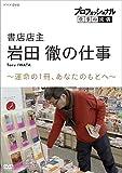 プロフェッショナル 仕事の流儀 書店店主・岩田徹の仕事 運命の1冊、あなたのもとへ [DVD]