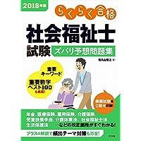 2018年版 社会福祉士試験ズバリ予想問題集