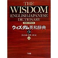 ウィズダム英和辞典 第3版 机上版