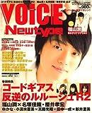 VOiCE Newtype (ボイスニュータイプ) 2008年 10月号 [雑誌]