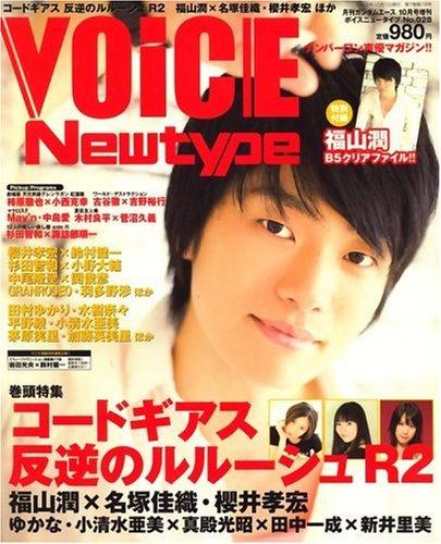 VOiCE Newtype (ボイスニュータイプ) 2008年 10月号 [雑誌]の詳細を見る