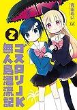 ゴスロリJK無人島漂流記 2巻 (まんがタイムKRコミックス)