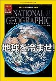 ナショナル ジオグラフィック日本版 2015年11月号 [雑誌]
