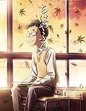 ちはやふる Vol.6 [Blu-ray]