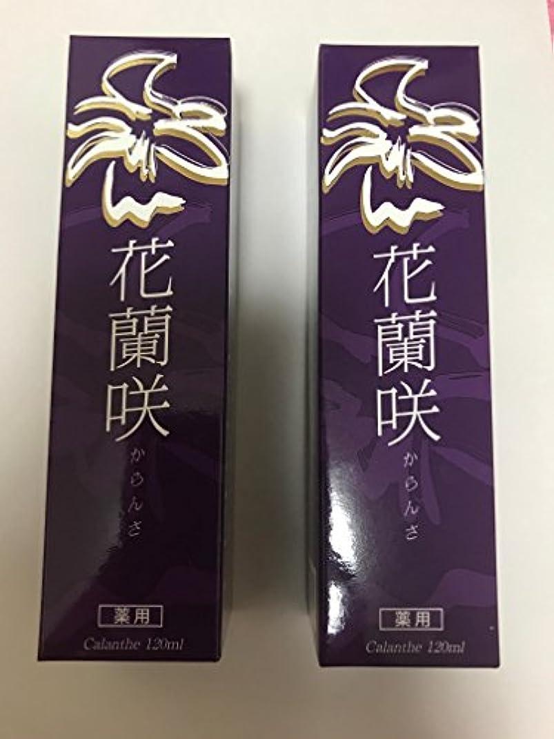 是正するドロー最少【2本セット】花蘭咲 120ml マイケア 医薬部外品