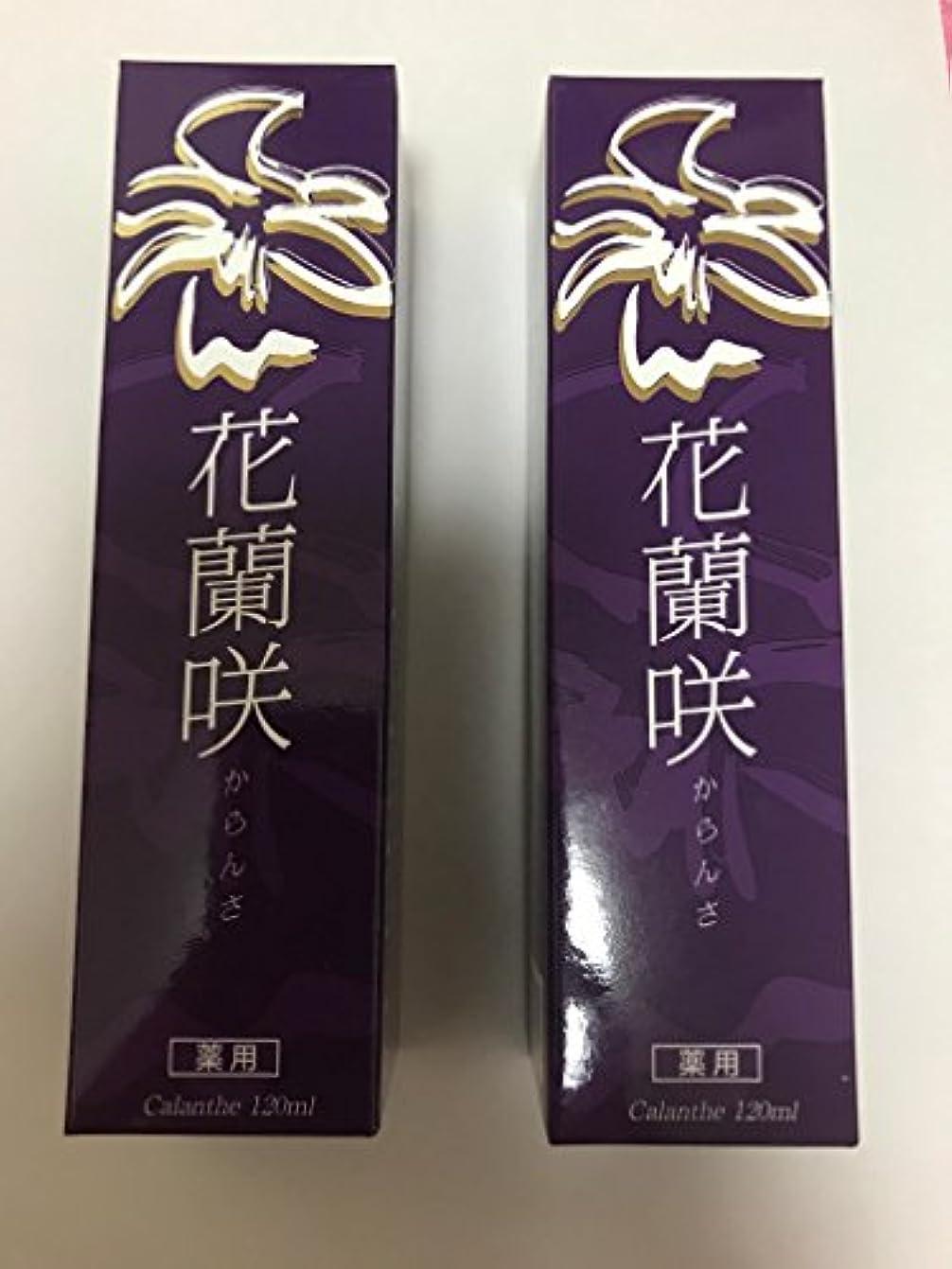 せっかちかもしれない差別化する【2本セット】花蘭咲 120ml マイケア 医薬部外品