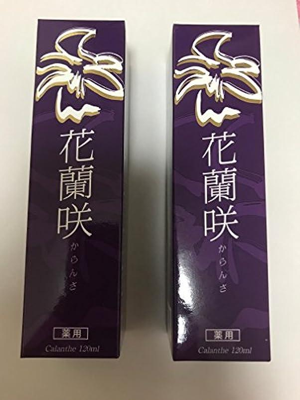 注意豪華な資格【2本セット】花蘭咲 120ml マイケア 医薬部外品
