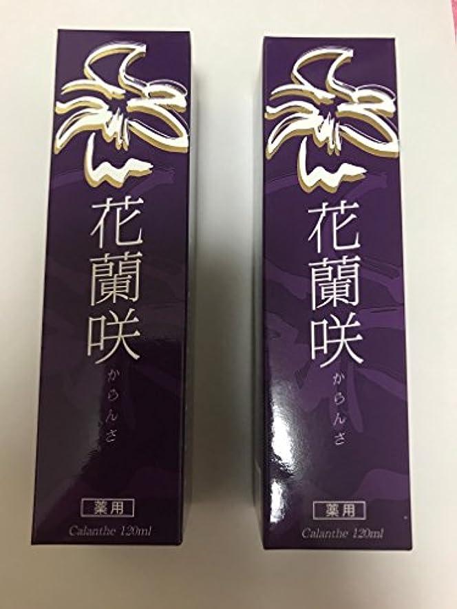 不倫算術厚さ【2本セット】花蘭咲 120ml マイケア 医薬部外品