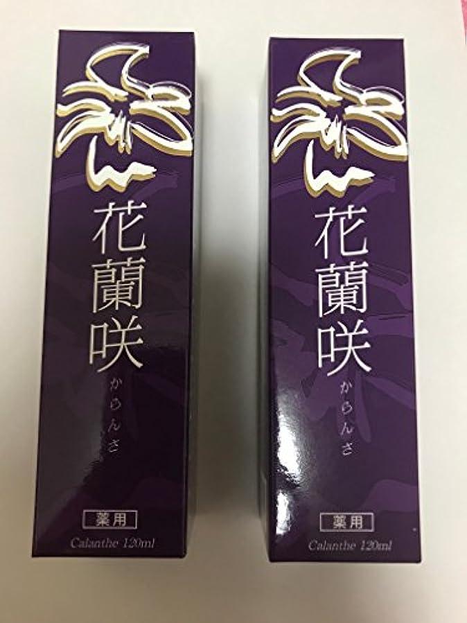 蓋証言する談話【2本セット】花蘭咲 120ml マイケア 医薬部外品