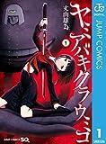 ヤミアバキクラウミコ 1 (ジャンプコミックスDIGITAL)