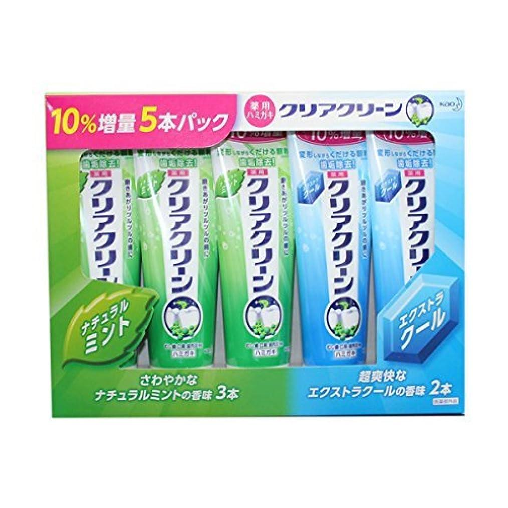 復活させるペース状クリアクリーン 143gx5本セット(ナチュラルミントx3/エクストラクールx2) 10%増量セット 歯磨き粉