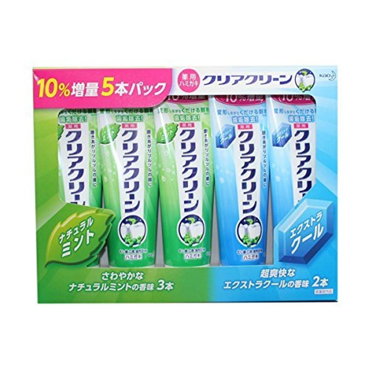 クリアクリーン 143gx5本セット(ナチュラルミントx3/エクストラクールx2) 10%増量セット 歯磨き粉