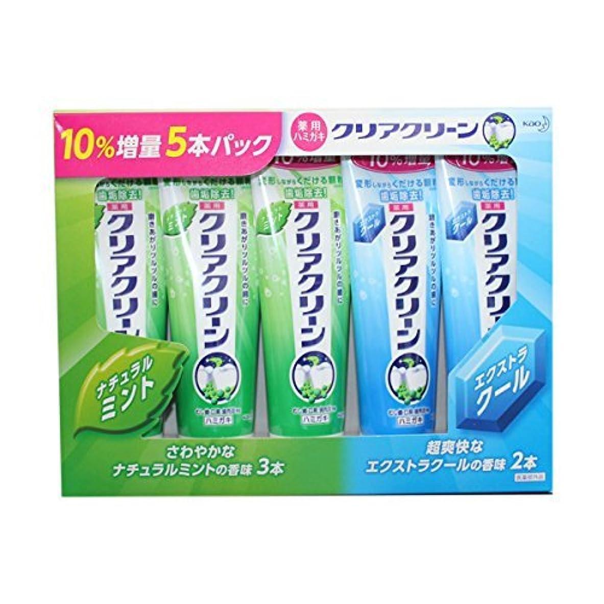 見かけ上あるネクタイクリアクリーン 143gx5本セット(ナチュラルミントx3/エクストラクールx2) 10%増量セット 歯磨き粉