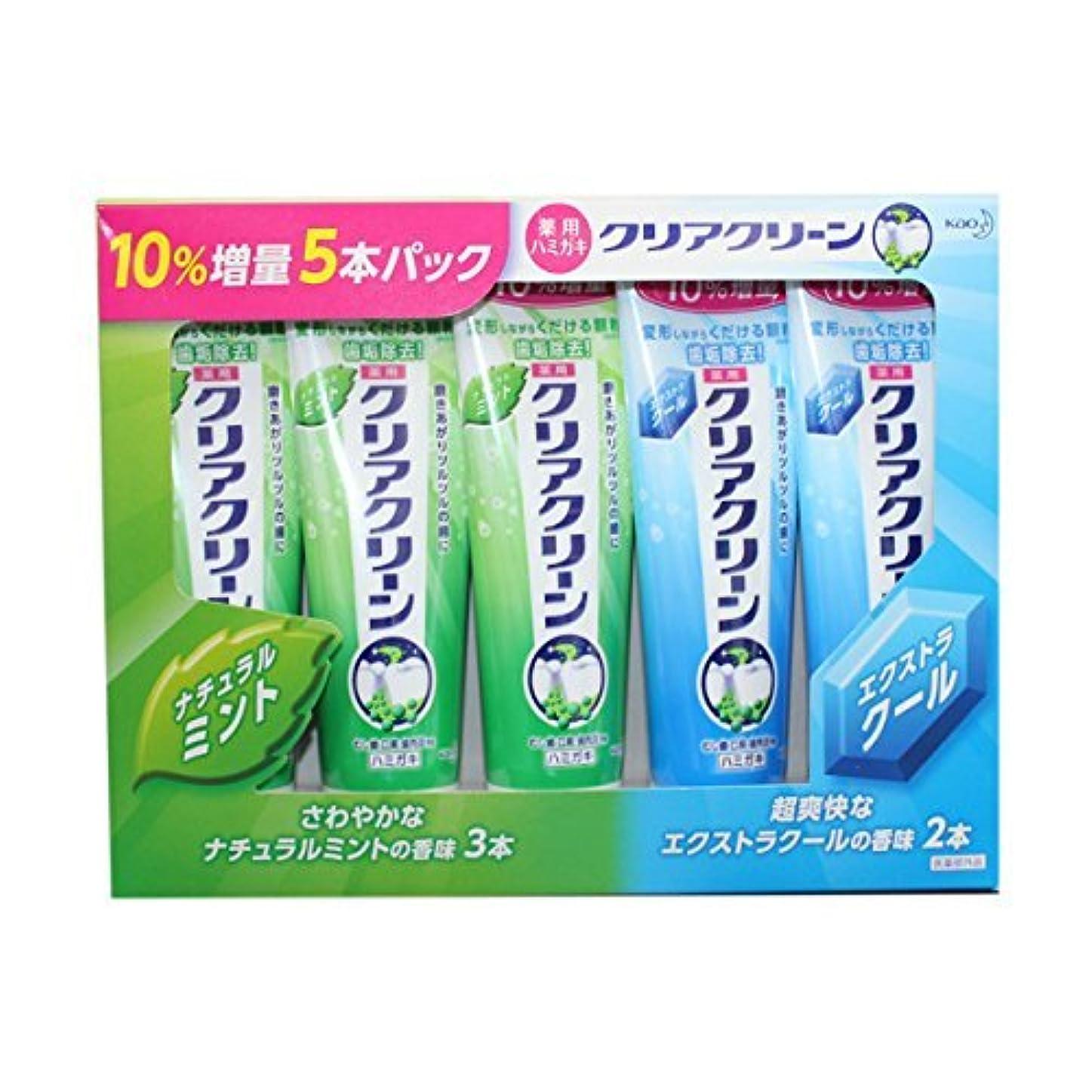 原告覚えている人類クリアクリーン 143gx5本セット(ナチュラルミントx3/エクストラクールx2) 10%増量セット 歯磨き粉