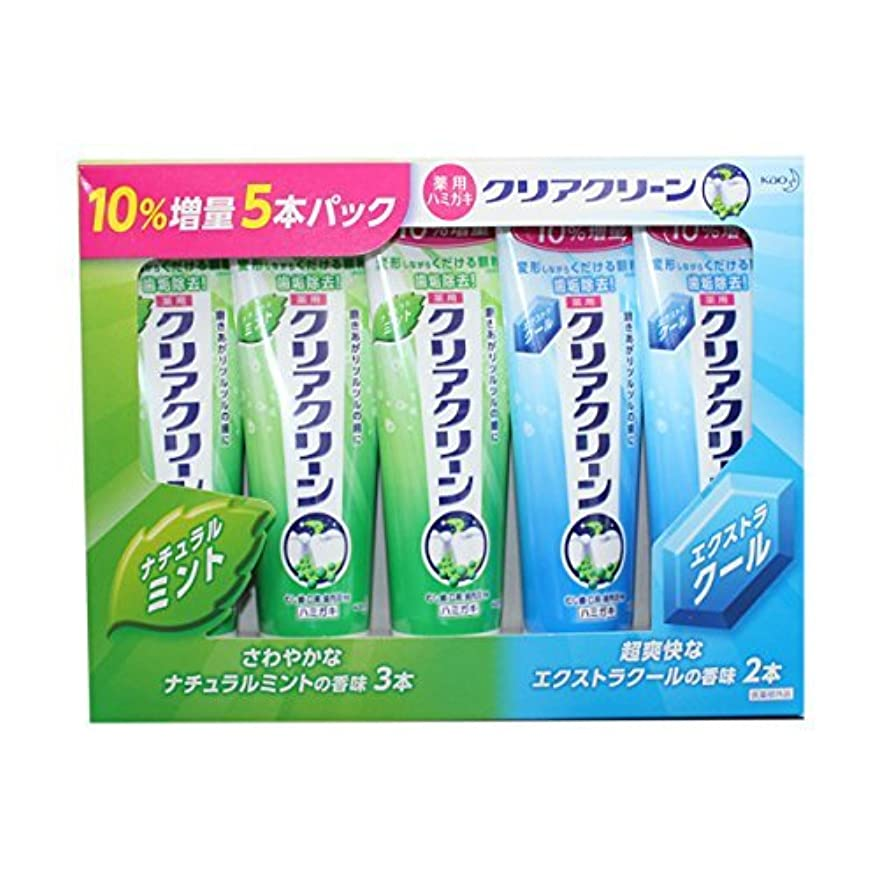 重要な驚辞任するクリアクリーン 143gx5本セット(ナチュラルミントx3/エクストラクールx2) 10%増量セット 歯磨き粉