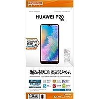 ラスタバナナ HUAWEI P20 フィルム 平面保護 高光沢防指紋 ファーウェイ P20 液晶保護フィルム G1205P20