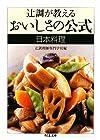 辻調が教えるおいしさの公式 日本料理 (ちくま文庫)