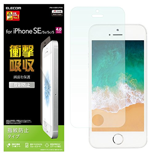 iPhone SE 液晶保護フィルム 衝撃吸収 防指紋 反射防止 PM-A18SFLFPAN 1個