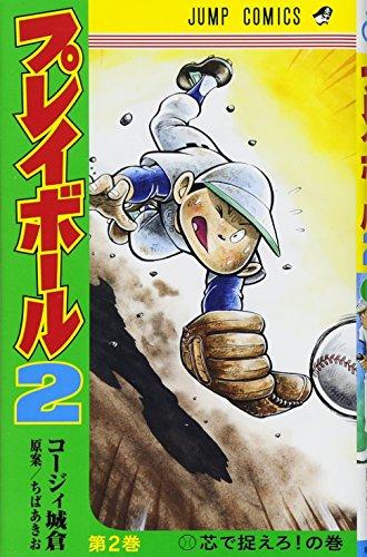 プレイボール2 2 (ジャンプコミックス)
