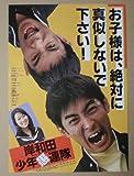 【映画チラシ】岸和田少年愚連隊 井筒和幸 矢部浩之 岡村隆史