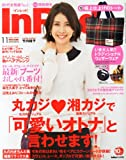 In Red (インレッド) 2013年 11月号 [雑誌] 画像