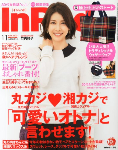 In Red (インレッド) 2013年 11月号 [雑誌]の詳細を見る