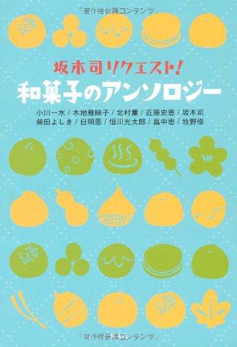 坂木司リクエスト! 和菓子のアンソロジーの詳細を見る