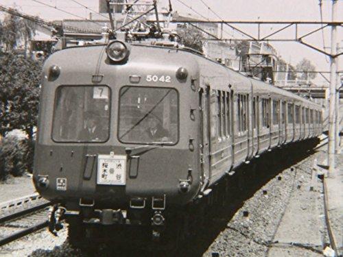 ビデオクリップ: 昭和44年 東急5000系