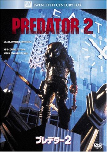 プレデター2 [DVD]の詳細を見る