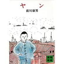 ヤン (講談社文庫)