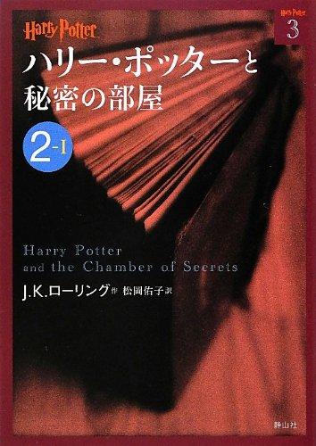 ハリー・ポッターと秘密の部屋 2-1 (ハリー・ポッター文庫)の詳細を見る