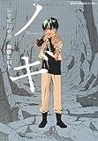 ノギ 隠衆破国戦譚 (朝日コミックス ファンタジーシリーズ)