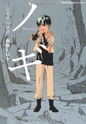 ノギ 隠衆破国戦譚 (朝日コミックス ファンタジーシリーズ)の詳細を見る