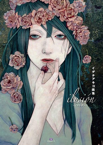 Ilusión〜イルシオン (TH ART Series)