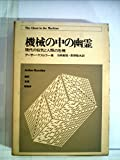 機械の中の幽霊―-現代の狂気と人類の危機- (1969年) (ぺりかん双書〈1〉)