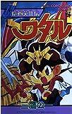 超魔神英雄伝ワタル 1 (てんとう虫コミックス)