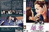 離愁(スペシャル・プライス) [DVD] 画像