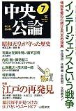 中央公論 2007年 07月号 [雑誌]