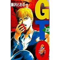 GTO(23) (週刊少年マガジンコミックス)