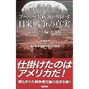 フーバー大統領が明かす 日米戦争の真実―米国民をも騙した謀略