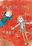 すみれファンファーレ(5) (IKKI COMIX)