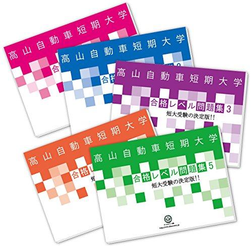 高山自動車短期大学受験合格セット(5冊)