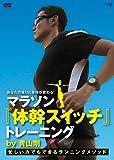 あなたの走りと身体が変わる! マラソン『体幹スイッチ』トレーニング by 青山剛~忙...[DVD]