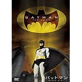 バットマン オリジナル・ムービー(劇場公開版) [DVD]