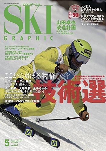 月刊スキーグラフィック2018年5月号...