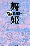 舞姫 ─まんがで読破─