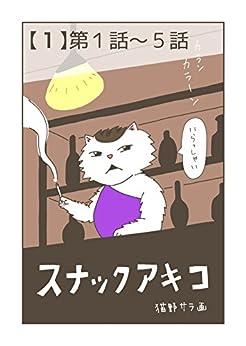 [猫野サラ]の【1】第1話〜5話 スナックアキコ